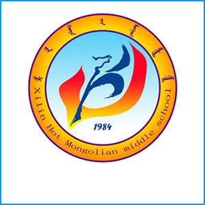 锡林浩特市蒙古族中学