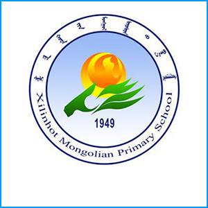 锡林浩特市蒙古族小学