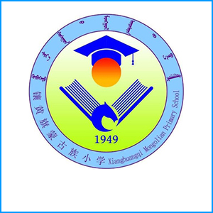镶黄旗蒙古族小学
