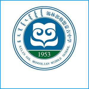 锡林郭勒盟蒙古族中学