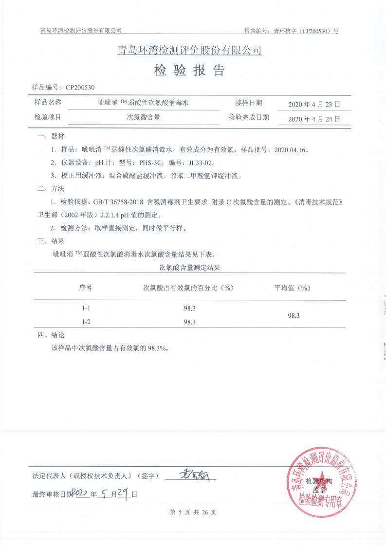 呲呲消檢測報告01_05.png