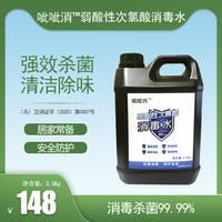 呲呲消?弱酸性次氯酸消毒水2.5Kg