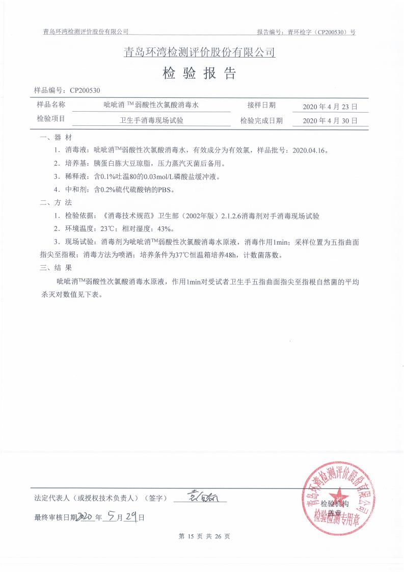 呲呲消檢測報告01_15.png