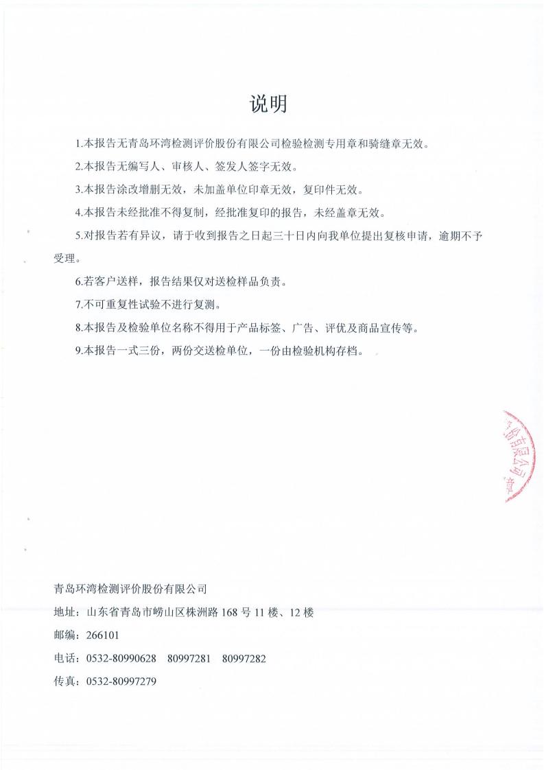 呲呲消检测报告02_03.png